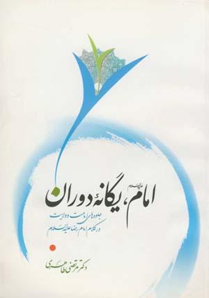 کتاب امام یگانه دوران نوشته مرتضی طاهری